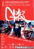 G Affairs (2018) (DVD) (Hong Kong Version)