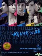 Be Famous For 15 Minutes (DVD) (End) (Taiwan Version)