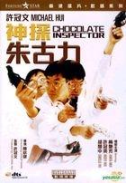 Chocolate Inspector (1986) (DVD) (Hong Kong Version)