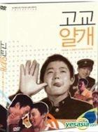 Yalkae, A Joker In High School (DVD) (Korea Version)