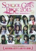 SCHOOL GIRLS BOOK 2015 country side