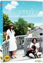 Kafoo: Waiting For Happiness (DVD) (Korea Version)