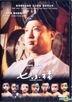 Painted Faces (1988) (DVD) (Hong Kong Version)