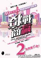 Yi Zhan Shang Ying2~40 Wei Mei Ye Jia De Ni Jing Fen Dou Gu Shi