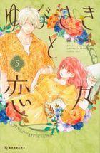 Yubisaki to Renren 5