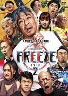Hitoshi Matsumoto Presents Freeze Season 2  (DVD) (Japan Version)