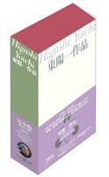 Higashi Yoichi DVD Box 2 (DVD) (Japan Version)