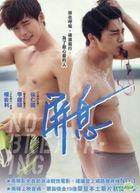 No Breathing (2013) (DVD) (Taiwan Version)
