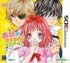 Kobayashi ga Kawai Sugite Tsurai!! (3DS) (Japan Version)