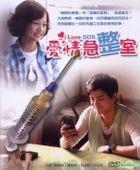 Love SOS (DVD) (Taiwan Version)