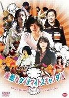 Dynamite Graffiti  (DVD) (Japan Version)