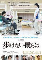 Sticks and Stones (DVD) (Japan Version)