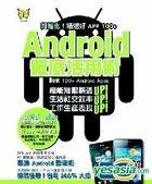 Android 徹底活用術