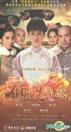 Qing Cheng Jue Lian (DVD) (End) (China Version)