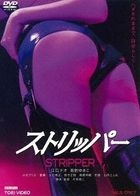 Stripper (Special Priced Edition) (Japan Version)