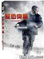 Flint Redemption (2012) (DVD) (Taiwan Version)