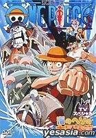 ONE PIECE TV Special Umi no heso daiboken hen (Japan Version)