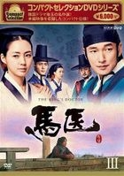 The King's Doctor (DVD) (Box 3) (Compact Edition) (Japan Version)