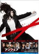 Unfair: The End (DVD) (Special Edition)(Japan Version)