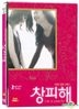 Life is Peachy (DVD) (First Press Limited Edition) (Korea Version)