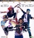 The Way We Dance (2013) (VCD) (Hong Kong Version)