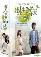 My Spring Days (2014) (DVD) (Ep.1-16) (End) (Multi-audio) (MBC TV Drama) (Taiwan Version)