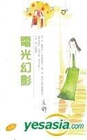 亦舒系列 231 - 电光幻影 (小说)