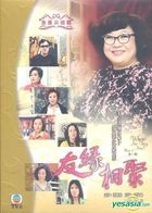 友緣相聚 (DVD) (第一輯) (TVB電視節目)