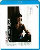 No More Easy Life (Blu-ray) (HD New Master Edition) (Japan Version)