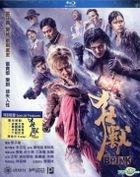 The Brink (2017) (Blu-ray) (Hong Kong Version)