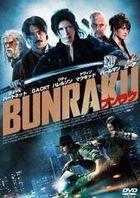 Bunraku (Blu-ray) (Blu-ray & DVD Deluxe Edition) (Japan Version)
