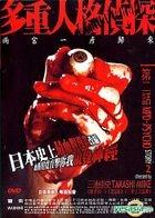 Mpd - Psycho (Story 2) (Hong Kong Version)