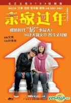 A Happy Chinese New Year (DVD-9) (China Version)