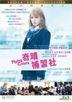 Flying Colors (2015) (DVD) (English Subtitled) (Hong Kong Version)