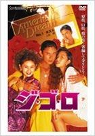 JI GO RO (Japan Version)