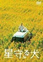 Star Watching Dog (DVD) (Japan Version)
