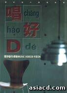 Universal Chang Hao De Original Music Videos Karaoke DVD