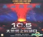 10.5 Apocalypse (Hong Kong Version)
