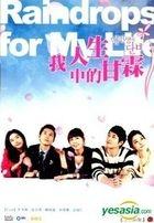 Raindrops For My Life (DVD) (End) (Multi-audio) (SBS TV Drama) (Taiwan Version)
