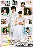Pretty Soldier Sailor Moon (live action series) Vol. 12 (Last Episode)  (Japan Version)