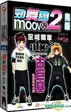 Jing Wu Tuan MOOV (Chao Nan Xing Nu Rookie Version) (Boy Version) (DVD Version)