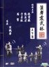 The Unnamed Flute Part 1&2 (1965) (DVD) (Deluxe Edition) (Hong Kong Version)
