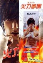 Tomorrow's Joe (DVD) (English Subtitled) (Taiwan Version)