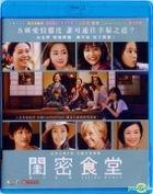 Eating Women (2018) (Blu-ray) (English Subtitled) (Hong Kong Version)