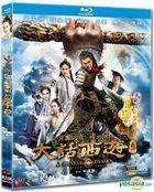 A Chinese Odyssey: Part Three (2016) (Blu-ray) (Hong Kong Version)