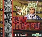 Di Qing . Wu Hu Ping Xi (VCD) (Part 1&2) (Hong Kong Version)