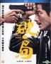 Peace Breaker (2017) (Blu-ray) (English Subtitled) (Hong Kong Version)