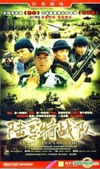 Army Special Corps (VCD) (End) (China Version)