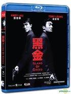 Island Of Greed (1997) (Blu-ray) (Kam & Ronson Version) (Hong Kong Version)