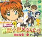 Cardcaptor Sakura (Vol.13-18) (Final) (Boxset) (End)